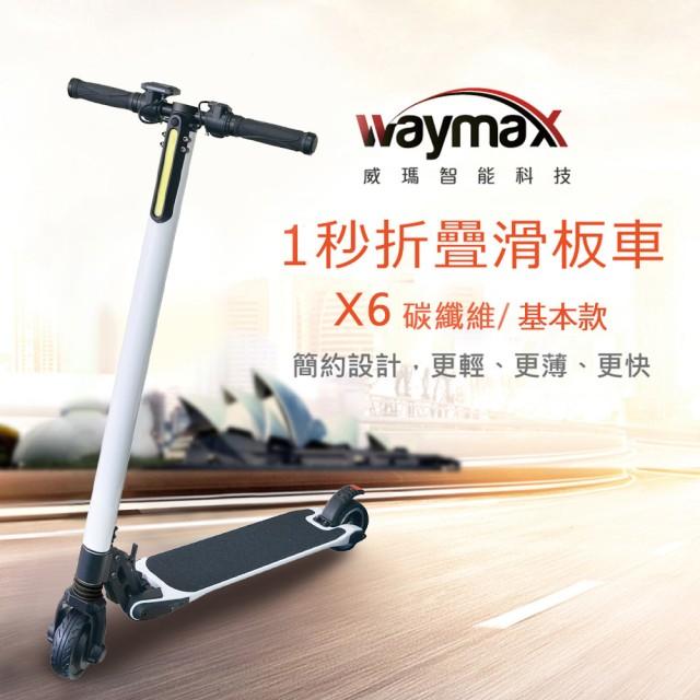Waymax X6-L-WT 5.5吋碳纖維電動滑板車-基本款-白 WA-X6-L-WT