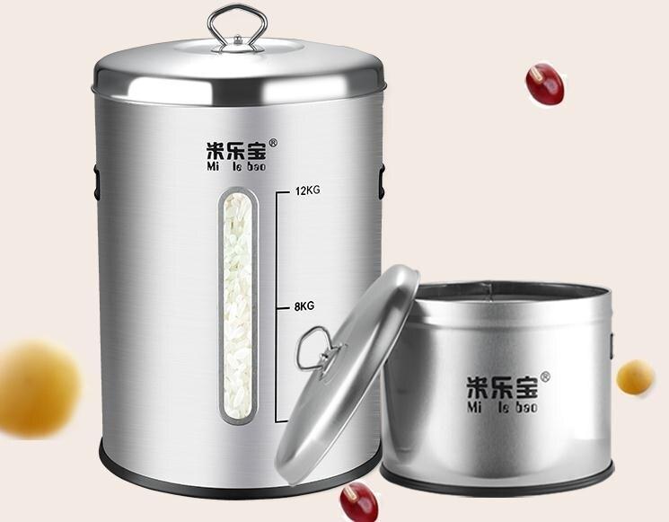 米桶 米桶不銹鋼304裝米桶儲米箱家用防潮米缸10-15kg密封麵粉30斤【概念3C】