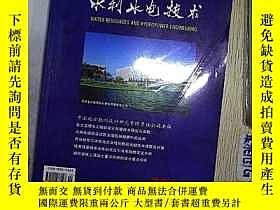 二手書博民逛書店水利水電技術罕見2017 10Y203004