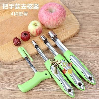 去核器 4件套山楂紅棗去核器不銹鋼蘋果去核抽取芯器水果去籽工具套裝