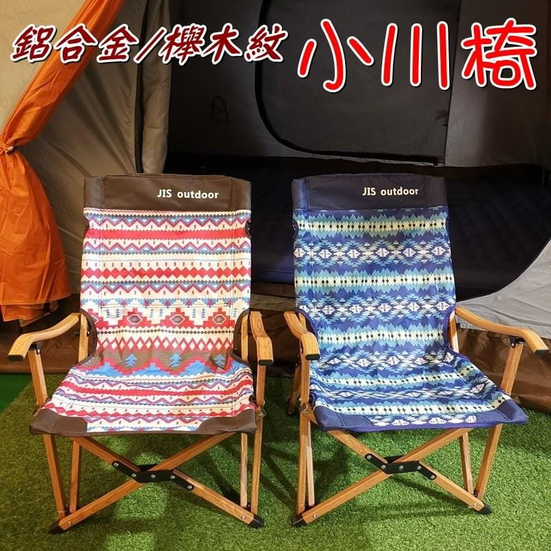 AJ445高質感櫸木紋/鋁合金小川椅~附600D同色系收納袋