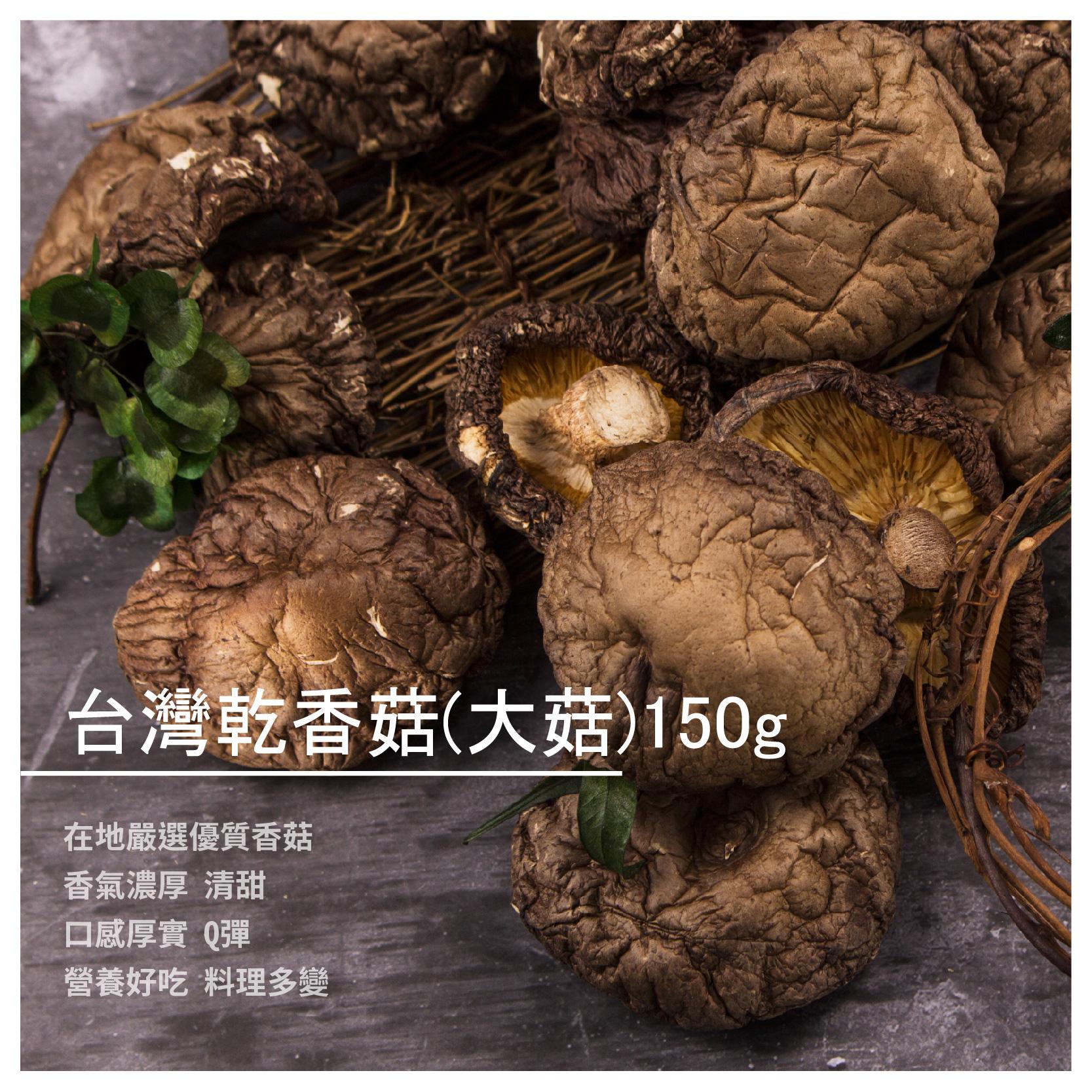 【家和興】台灣乾香菇(大菇)-150g