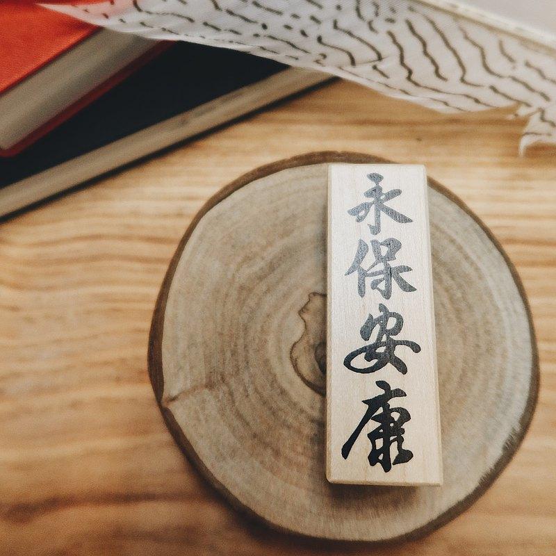 藝術楓木印章-永保安康