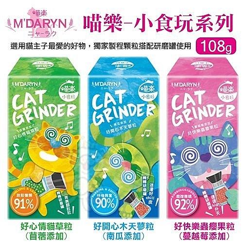 『寵喵樂旗艦店』麥德琳M'DARYN 喵樂 小食玩系列108g·貓草粒/貓零食
