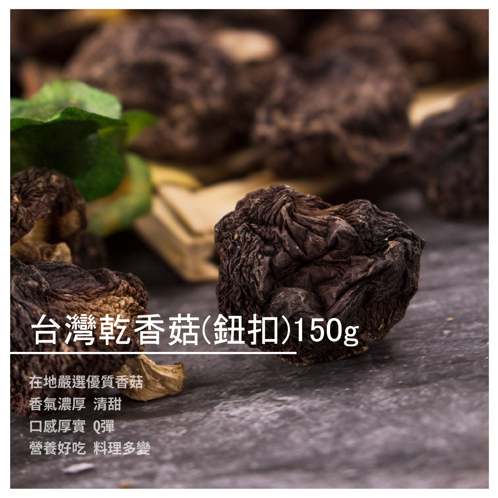 【家和興】台灣乾香菇(鈕扣菇)-150g