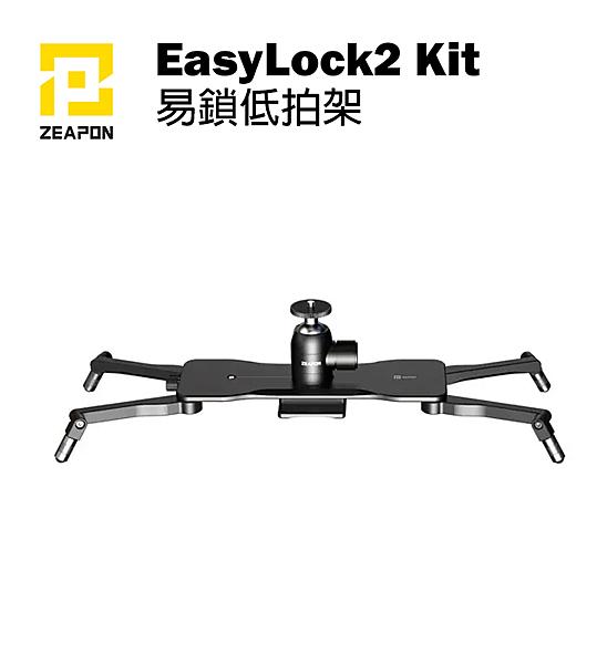 黑熊數位 ZEAPON EasyLock2 低拍架 附雲台 至品創造 腳架