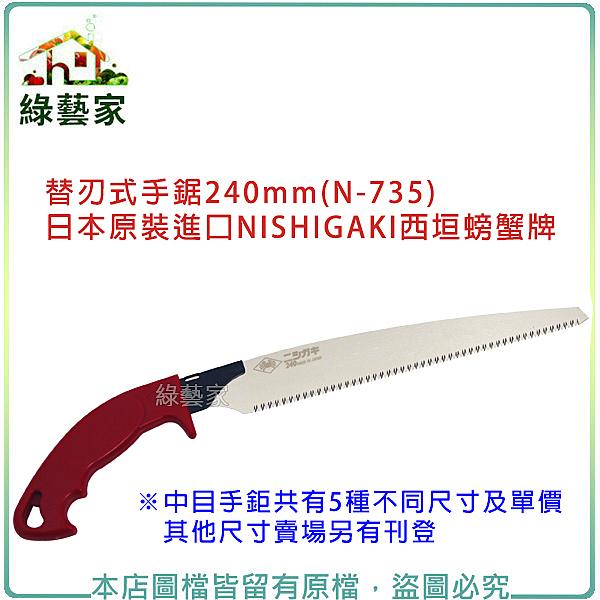 【綠藝家】替刃式手鋸240mm(N-735)日本原裝進口NISHIGAKI西垣螃蟹牌