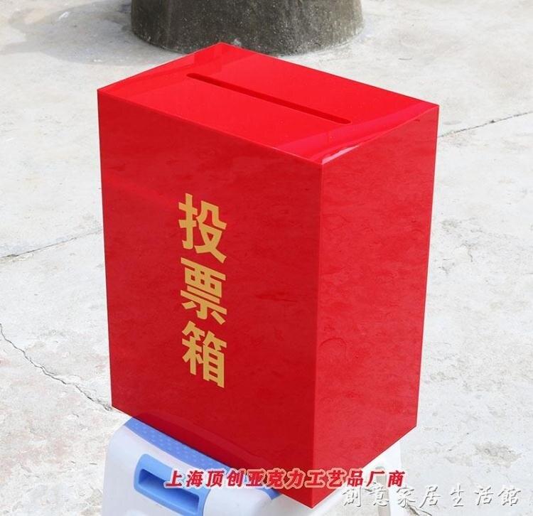 亞克力紅色透明臺式意見會議A4投票箱大號選舉選民失物招領箱帶鎖WD  新年鉅惠 台灣現貨