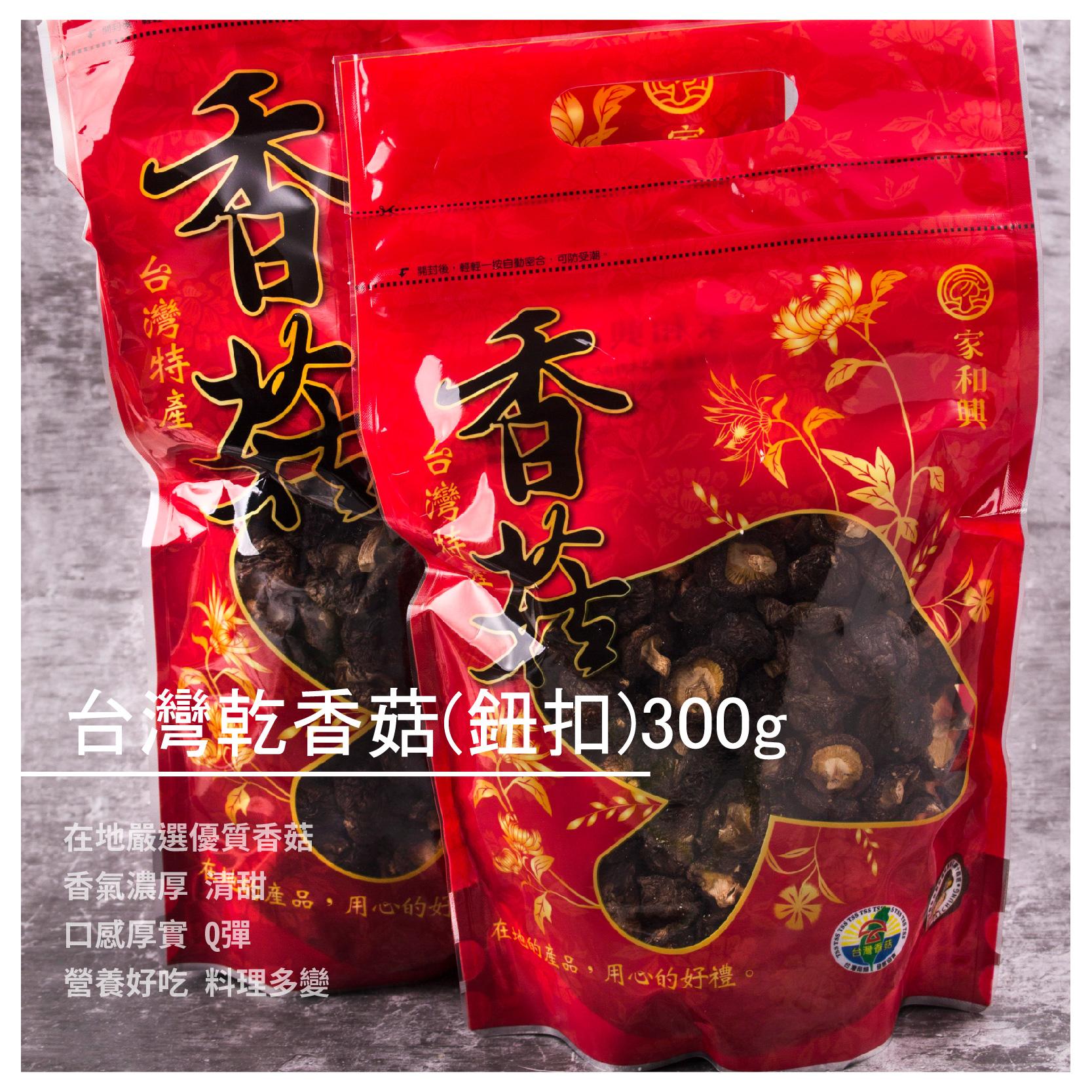 【家和興】台灣乾香菇(鈕扣菇)-300g