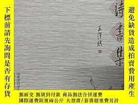 二手書博民逛書店罕見寧傑詩書集Y25717 施永康 著 社會科學文獻出版社 出版