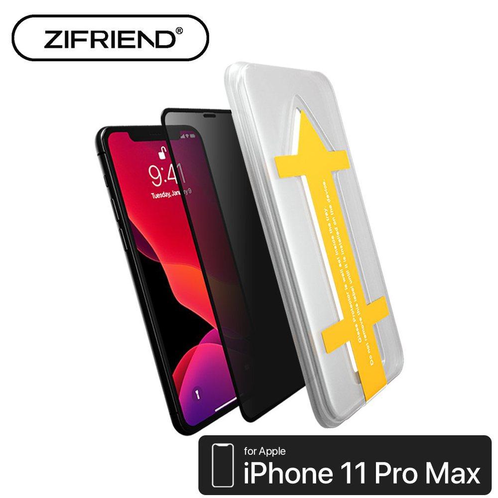 ZIFRIEND Easy App™ 零失敗3D滿版防窺玻璃保護貼 iPhone11PRO MAX(ZFP-I11PMBK)