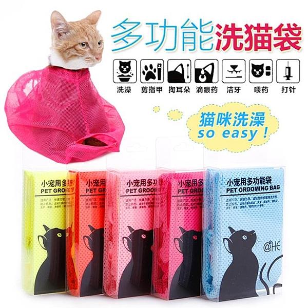 加厚貓咪洗澡剪指甲清耳朵防抓袋打針固定袋洗貓袋【時尚大衣櫥】