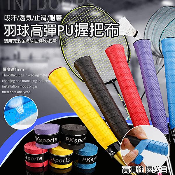 【TAS】磨砂 羽球 握把布 PU 吸濕 高彈 羽球拍 羽毛球 球拍 羽毛球拍 D00554