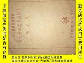 二手書博民逛書店罕見全國第六次勞動大會Y20902 大連大衆書店 出版1948