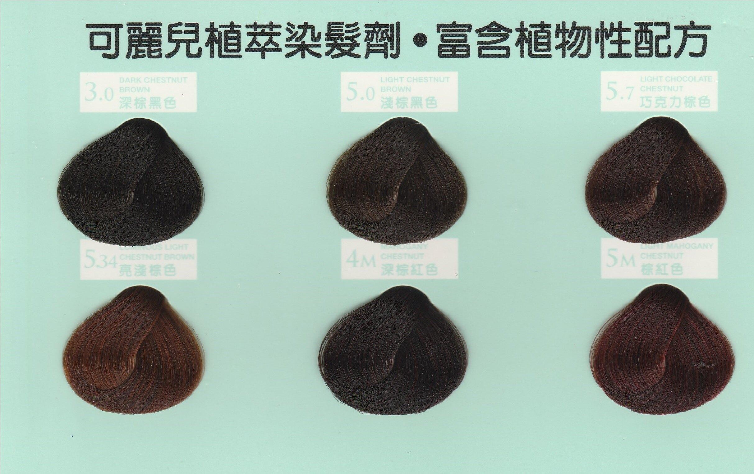 CLEAR可麗兒植萃染髮劑