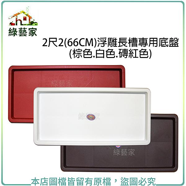 【綠藝家】2尺2(66CM)浮雕長槽專用底盤(棕色/白色/磚紅色共三色可選)