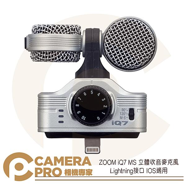 ◎相機專家◎ 缺貨 ZOOM iQ7 MS 立體聲麥克風 輕巧便攜 Lightning接口 IOS適用 公司貨