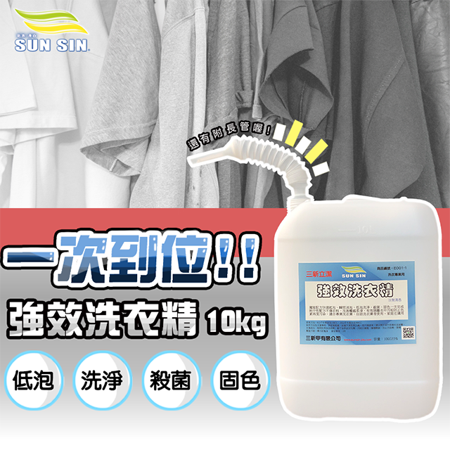 sunsin 三新立潔 洗衣店專用 免運 台製 環保 低泡沫 強效洗衣精10公斤
