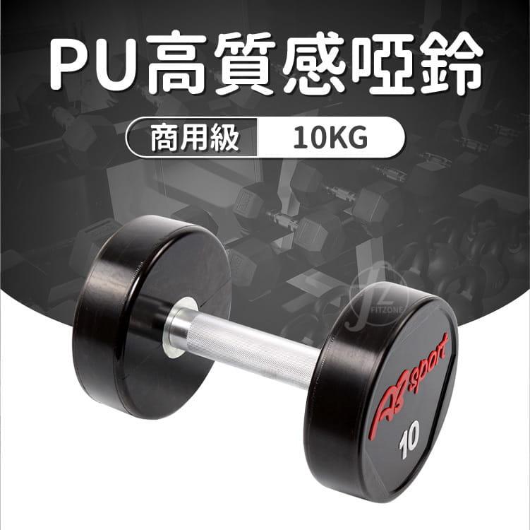 PU包覆高質感啞鈴10KG(單支)/整體啞鈴/重量啞鈴/重量訓練