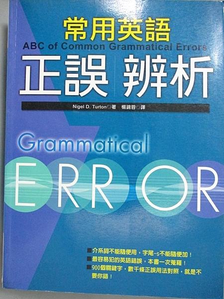 【書寶二手書T8/語言學習_FKM】常用英語正誤辨析_楊錦蓉, NigelD.Turt