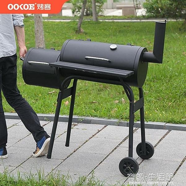 烤客庭院燒烤架別墅家用木炭燒烤爐無煙美式bbq戶外大號5人以上AQ 有緣生活館