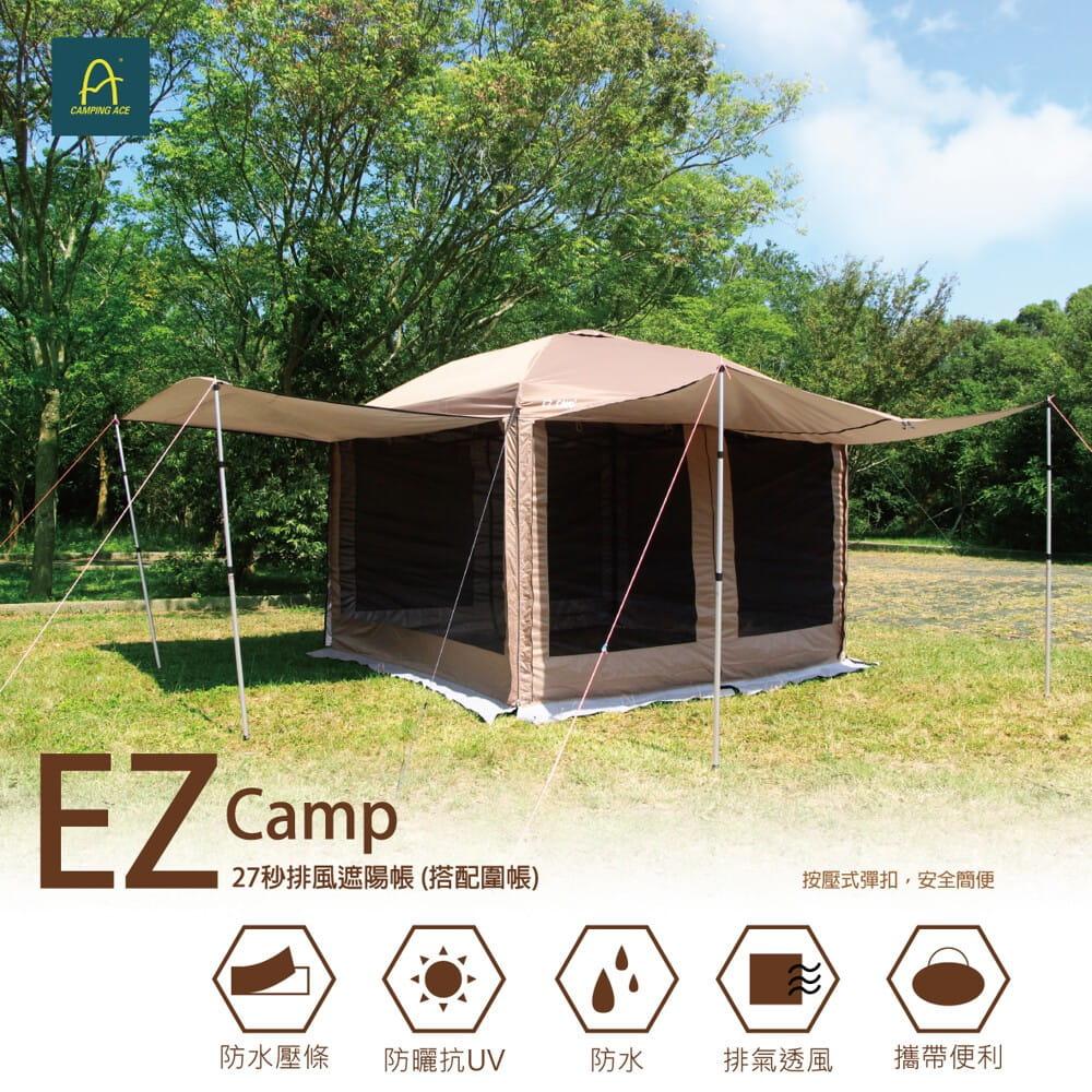 (登山屋) 野樂CAMP-27秒客廳帳+圍帳 EZ-633