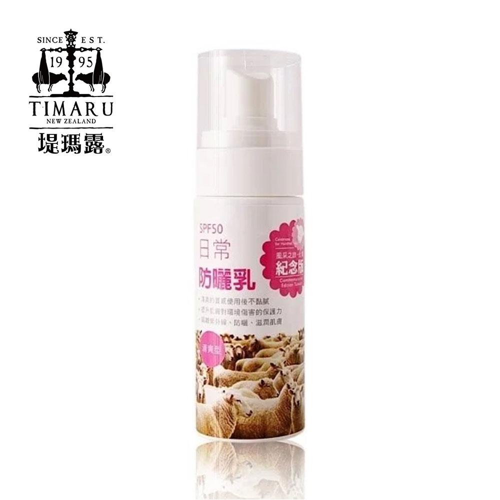 【Timaru 堤瑪露】台灣風采-日常防曬乳SPF50 60ml