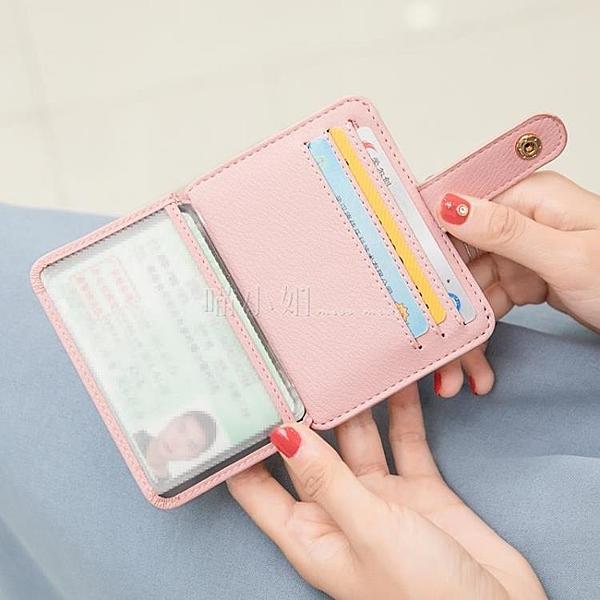 米印迷你小卡包女小巧超薄可愛多卡位零錢包駕駛證件包一體卡片包 喵小姐