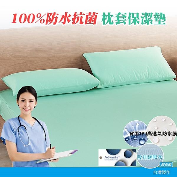 [枕套2件]100%防水吸濕排汗網眼枕套保潔墊 MIT台灣製造《多款任選》