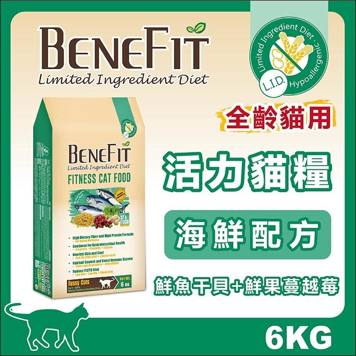 benefit斑尼菲l.i.d. 活力貓糧 6kg(海鮮配方)