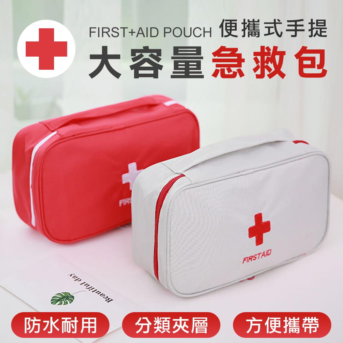 牛津布防潑水 戶外露營收納急救包 醫療包 家居救生包