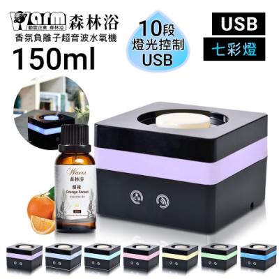 Warm 彩立方超音波負離子水氧機(W-200U黑色) +來自澳洲進口純精油30ml x 1瓶