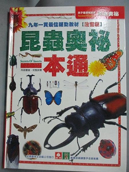 【書寶二手書T9/少年童書_EW2】昆蟲奧秘一本通_幼福編輯部