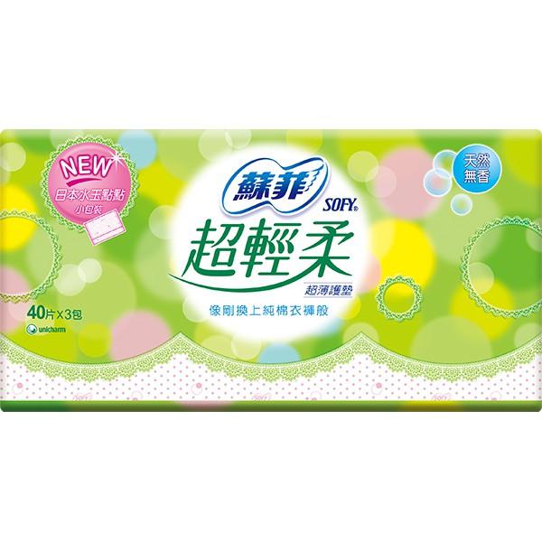 蘇菲超輕柔護墊無香40片 X3入【康是美】
