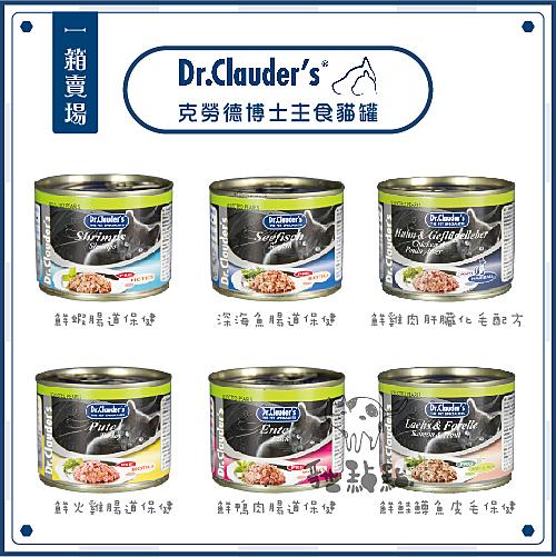 Dr.Clauder's克勞德博士[主食貓罐,6種口味,200g,德國製](一箱12入)