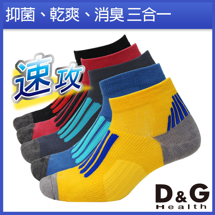 d&g速攻機能男女適用1/4毛巾底船襪-d417抗菌消臭