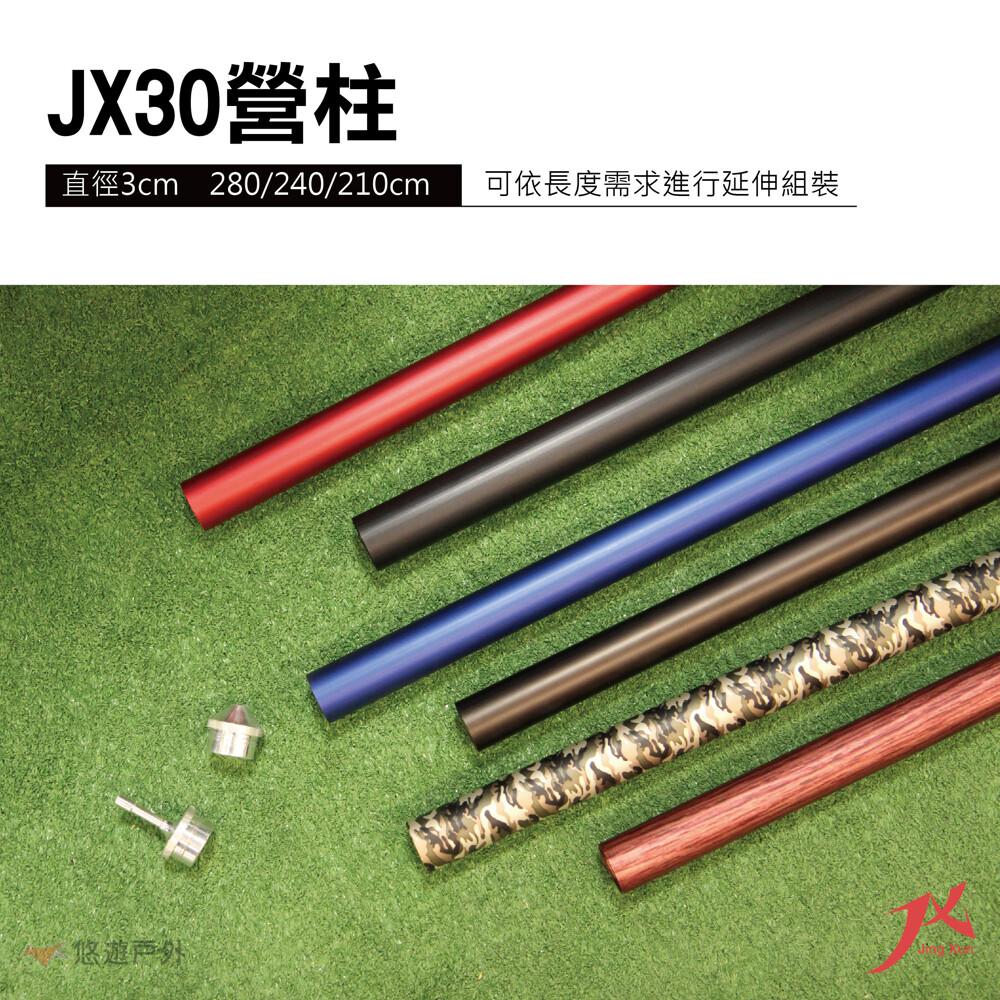jx30 jx營柱鋁合金營柱 6061 天幕 前庭桿 伸縮桿 帳篷