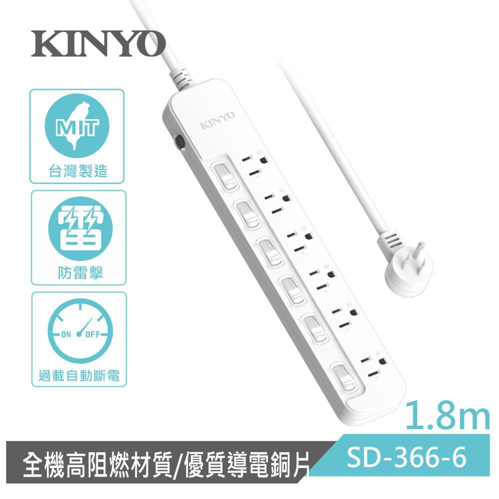 kinyo 6開6插斜插安全延長線1.8m(sd-366-6)
