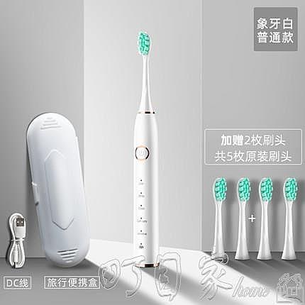 電動牙刷成人充電式聲波男士男女學生黨情侶套裝自動電子牙刷 【快速出貨】
