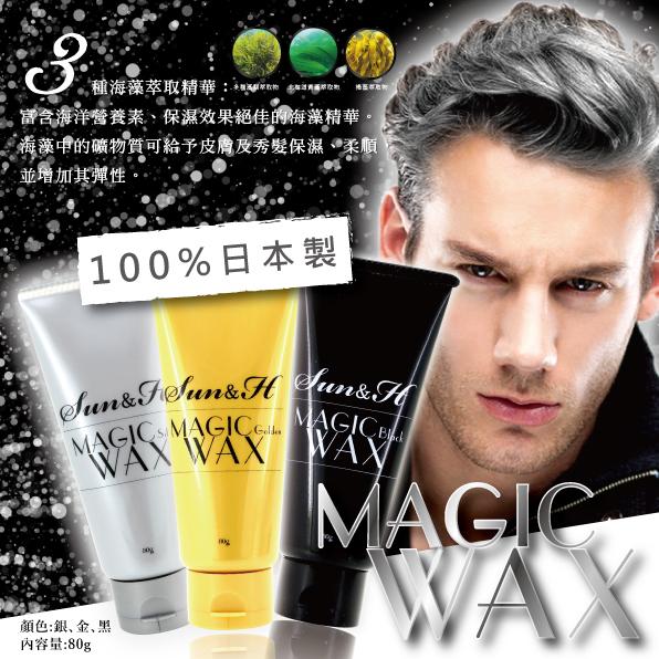 《日本代購直送》SUN&H MAGIC WAX 魔幻造型髮蠟 (銀、金、黑)