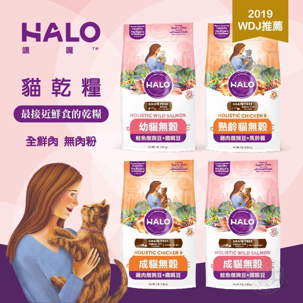 [送贈品] 嘿囉 halo 無穀 貓乾糧 3lb 全鮮肉 貓飼料