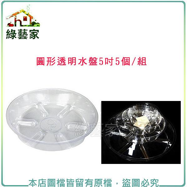 【綠藝家】圓形透明水盤5吋5個/組