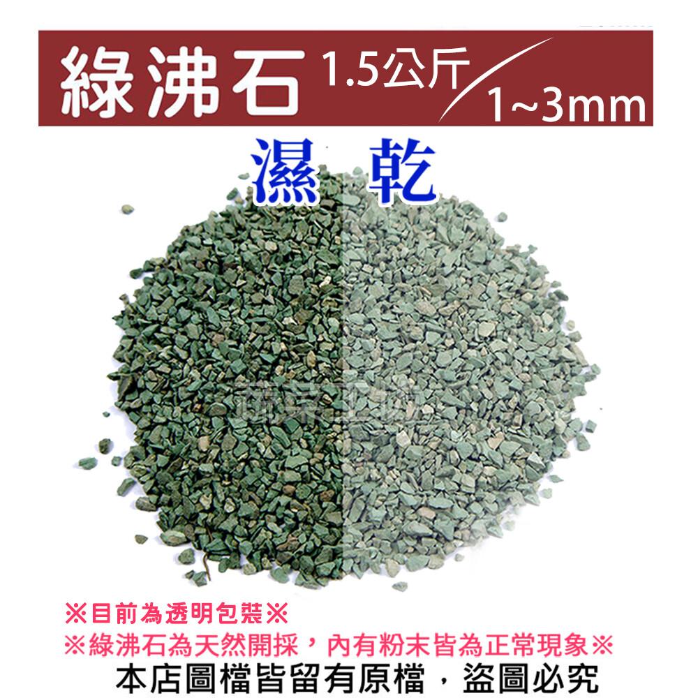 綠沸石1.5公斤 (1~3mm)(3~6mm)
