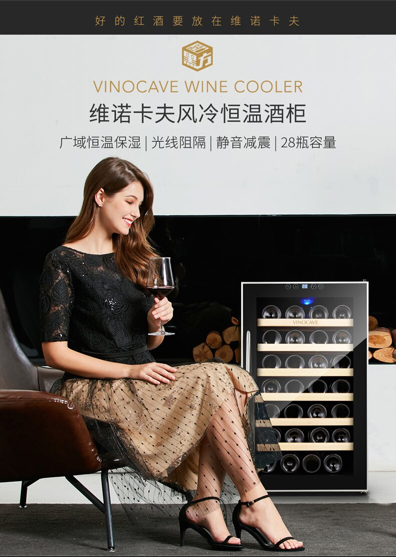 Vinocave/維諾卡夫 SC-28AJP 電子恒溫紅酒櫃 家用恒溫酒櫃 冰吧WD  新年鉅惠 台灣現貨