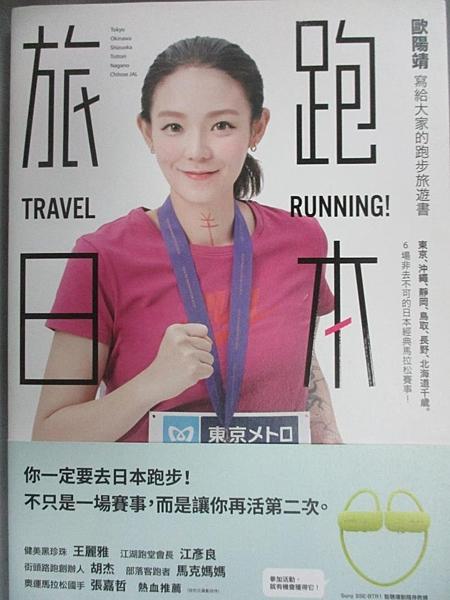 【書寶二手書T9/體育_BRL】旅跑.日本:歐陽靖寫給大家的跑步旅遊書_歐陽靖