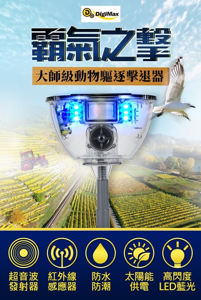 藍牙型太陽能led雙喇叭超音波動物物理驅逐器up170/紅外線/閃光嚇阻 金德恩 台灣製造