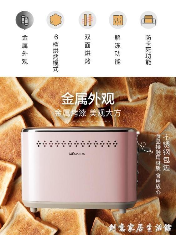 烤面包機家用2片早餐多士爐Bear/小熊 DSL-C02D2土司機全自動吐司WD  新年鉅惠 台灣現貨