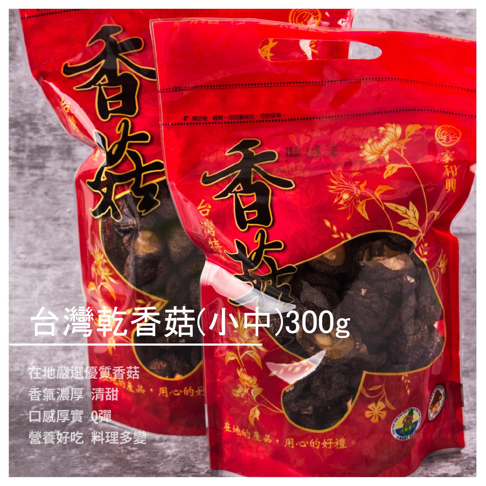 【家和興】台灣乾香菇(小中菇)-300g