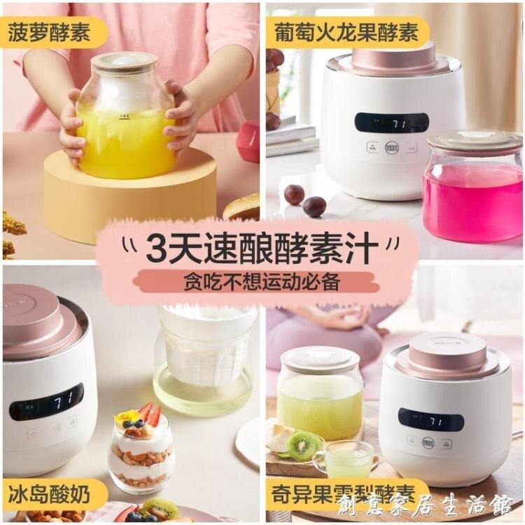 酵素機酸奶機家用小型全自動多功能自制米酒奶酪發酵2L大容量WD  新年鉅惠 台灣現貨