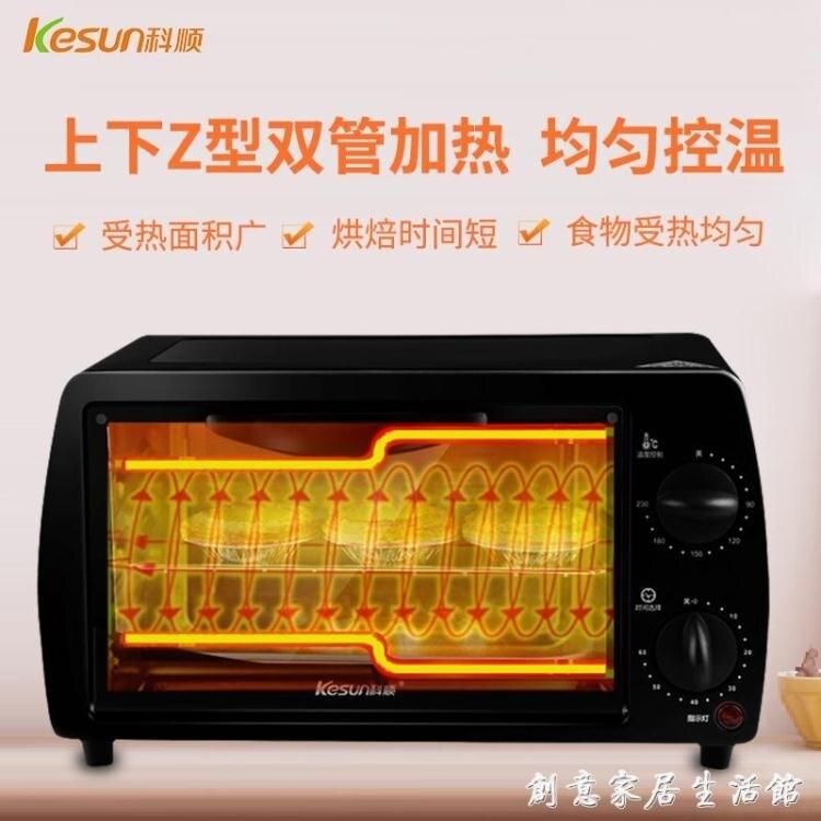 O-092小烤箱迷你烤箱家用烘焙小型多功能全自動電烤箱WD  新年鉅惠 台灣現貨